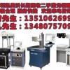 广州回收二手激光打码机 激光雕刻机回收