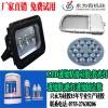 供应LED透镜粘接硅胶_投光灯透镜胶水_洗墙灯透镜固定胶生产厂家
