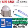 供应LED护栏管密封胶-点光源防水硅胶-户外灯具防潮胶生产
