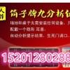 专卖看透扑克牌北京分析仪☎152012.80288