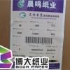 博大纸业供应精品80g晨鸣雪鹰单面铜版纸:单面铜版纸公司