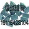 供应江苏铁件除锈研磨石厂家批发可定做