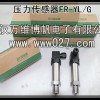 厂家供应消防管道用压力变送器 压力传感器