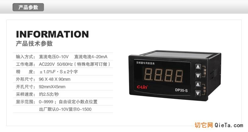 供应欣灵dp35-s变频器专用数显表电流表电压表功率表