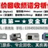 回收E4440A收购安捷伦频谱分析仪