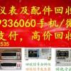 求购E3634A回收E3634A价格