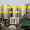 求購北京化工設備回收天津反應釜設備回收