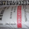 供应独山子DMDA8007聚乙烯HDPE原料