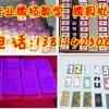 北京东城区看扑克牌专用透-视眼镜18610580198