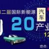 新能源汽车,纯电动车,展览面积76000平米