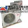 供应黄山1.5p格力冷暖型bkfr-35防爆空调