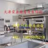 求购天津厨房设备回收|天津二手厨房设备回收27433260