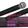 河南海天HT-860无线麦克风、无线会议话筒郑州设计维修专卖