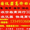 求购IQXEL-80,回收IQXEL-80,IQXEL-80
