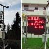 供应鑫芯物联农业环境监测11要素小型自动气象站