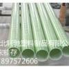 供应北京玻璃钢管生产厂家