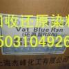 上海哪里回收库存染料 高价回收过期废染料
