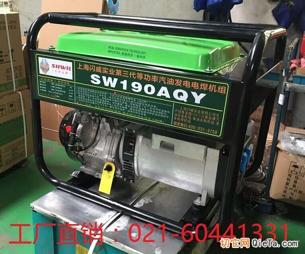 190a汽油发电电焊机一体机厂家报价-190a汽油发电电焊机报价