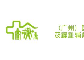 2017广州国际康复设备展览会&国际福祉辅具展览会