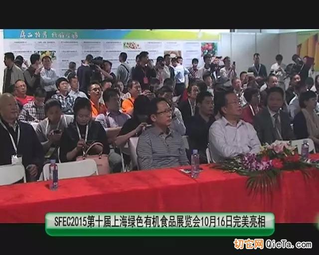 2017上海第13届农副产品展览会图片 83626 640x512
