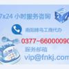 2016年南阳注册工程公司流程及费用