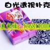 嘉峪关市看透扑克牌眼镜有专卖实体店=13681101005