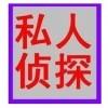 甘肃市私人调查≦ 侦探社婚姻出轨调查号码找人公司 欢迎.您