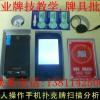 扑克扎金花报牌分析仪13☎718延庆县904735北京专卖