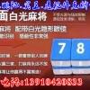 辽宁省看麻将的白光透-视13718910299☎隐形眼镜