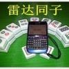 淮北市有卖雷达感应筒子☎177465☎44967牌九分析仪专卖店