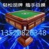 津南区1362128/1756专业安装普通麻将机程序遥控器