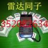 西青区1362128/1756普通扑克牌扎金花分析仪