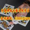 昆明=13681101005扑克牌扎金花认牌变牌技术光盘牌技教学