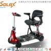 供应美国舒莱适SOLAX浙江省折叠电动老年代步车S2043