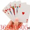 南京市17181116215打麻将推牌九变牌绝技哪有师傅
