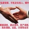 乐昌市私人调查≦ 侦探社婚姻出轨调查号码找人公司 欢迎.您
