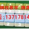 南京专卖打麻将隐形1371781透·视4496眼镜