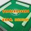 北京丰台=13681101005普通麻将机安装程序