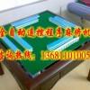 北京房山=13681101005普通麻将机安装遥控程序