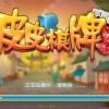 丫丫陕西麻将技巧《最火软件下载站》教程详解