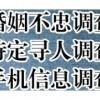 邯郸(私家~侦探):简介