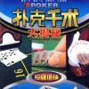 扑克牌认牌技术 二八杠推筒子绝技YY-欢迎光临