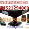 海宁市普通四口麻将机安装遥控程序135.5210.8092