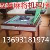 北京买扎金花透-视隐形眼镜牌技牌具1369*318*1974麻将机改装程序遥控器