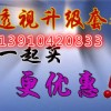 北京白光扑克透-视麻将13911876▪991牌眼镜