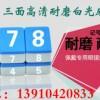三亚市看麻将牌白光隐形13911876▪991透-视眼镜