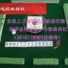 济宁市普通麻将机万能程序遥控器❁1381017.8901