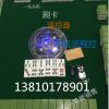 曲阜市普通麻将机上门安装芯片遥控❁1381017.8901