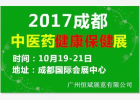2017中国成都营养健康产业展览会