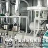 面粉机器设备,中型面粉机,石磨加工面粉机器